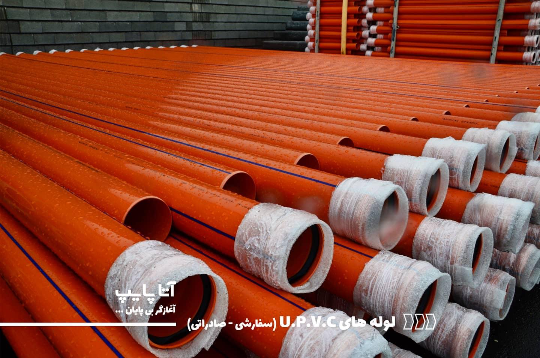 لوله های صادراتی - سفارشی UPVC